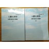 二手書 Vander's 人體生理學 12版 一&二冊 中文黑白影印版