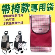 【Lassley蕾絲妮】帶椅購物車專用袋/替換袋(帶椅子爬樓梯款可用)