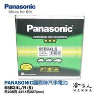 【  國際牌電池  】 65B24L NS60 MARCH TIIDA汽車電瓶 電池 55B24L 46B24L 哈家人