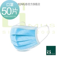 MOMUS醫療用口罩 50片/盒 - 不挑顏色非單片包裝