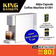 [4YOU] XIAOMI MIJIA CAPSULE COFFEE MACHINE S1301 เครื่องชงกาแฟแคปซูล กาแฟแคปซูล NESPRESSO -30D อุปกรณ์ เครื่องชงกาแฟ อุปกรณ์กาแฟ ชงกาแฟ ดริปกาแฟ กาแฟ ทำกาแฟ
