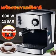 S-Aigrill เครื่องชงกาแฟ เครื่องชงกาแฟอัตโนมัติ เครื่องชงกาแฟสด เครื่องชงกาแฟเอสเพรสโซ เครื่องทำกาแฟขนาดเล็ก Coffee Machine