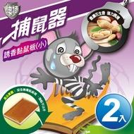 神捕 超值2入誘香黏鼠板(小)-花生香(MP0117S)