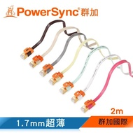 【PowerSync 群加】CAT 7 10Gbps室內設計款超高速網路線 RJ45 LAN Cable 咖啡 / 2M(CAT7-EFIMG21-3)