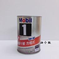 +油小販+MOBIL 1 美孚 Fuel Economy 5W-30 5W30 鐵罐0571