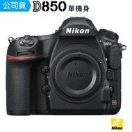 【Nikon 尼康】D850 BODY 單機身(總代理公司貨)