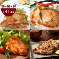 【卜蜂】雞腿排豬排雞31件量販組(去骨雞腿排-蒜味X8+香檸雞胸肉X7+古早味豬排X8+湖鹽里肌豬排X8)