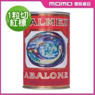 【車輪牌】墨西哥頂級鮑魚罐頭(1粒切 紅標)