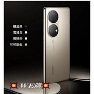 💥WE購💥 零利率 華為 HUAWEI P50 P50Pro 徠卡  5000萬徠卡長焦四攝 200倍變焦 p40