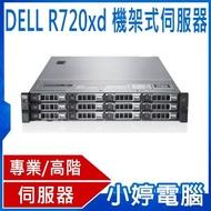 【小婷電腦*預購】福利品 Dell R720xd 機架式伺服器 E5-2670*2/96G/2T SAS*4/H710
