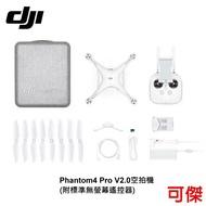 DJI Phantom4 Pro V2.0 空拍機 (附標準無螢幕遙控器)  台灣公司貨 有問有優惠 送超值好禮