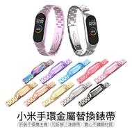 小米手環6 小米手環5 小米手環4 小米手環3 錶帶 金屬錶帶 金屬手環 通用錶帶 錶帶 小米手環 3 4 5 6