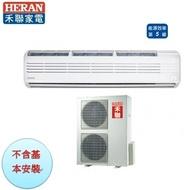 *超低特價中【禾聯冷氣】16.0KW 25-30坪 一對一 定頻單冷空調《HI-168F9/HO-1685》全機3年保固