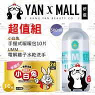 超值組|小白兔 手握式暖暖包10片 + UMM 電解離子水乾洗手 500ml【姍伶】
