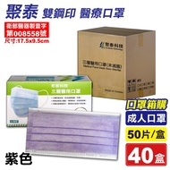 (平均單盒139元)(箱購) 聚泰 聚隆 雙鋼印 成人醫療口罩 (紫色) 50入X40盒 (台灣製造 CNS14774) 專品藥局【2017434】