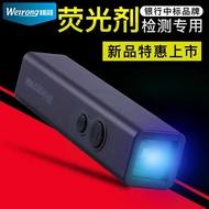 驗鈔燈 檢測儀紫外線手電筒小型便攜式測試紫光燈照錢驗鈔筆器 小宅女