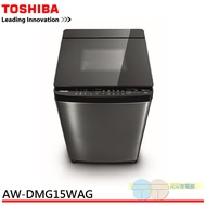 東芝15公斤SDD超變頻神奇鍍膜洗衣機AW-DMG15WAG