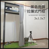 〔專業客製〕門簾 收納 角鋼架 消光黑拉簾式門框 空間特工【LRB3015EO】