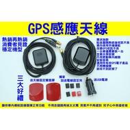 GPS轉發器GPS轉接器感應天線放大器強波器訊號加強外接天線改善衛星導航收訊不良增加收訊隔熱紙車內室內家裡gps