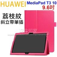 【贈保護貼】HUAWEI 華為 MediaPad T3 10 AGS-L03 9.6吋 帶筆插 荔枝紋側掀皮套/書本式翻頁/保護套/支架斜立-ZY