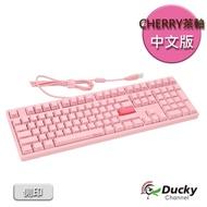 【Ducky】Ducky Zero 3108 機械式電競鍵盤- 側印茶軸(粉色限定版)