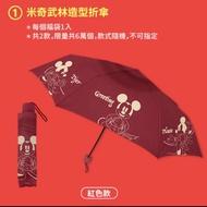 7-11限量福袋 紅色雨傘 米奇雨傘
