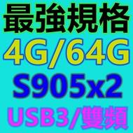 頂級4G規格S905x2安米盒子HK1網路電視盒越獄翻牆版破解版Root勝小米盒子EVPAD網路第四台千尋OVO安博盒子