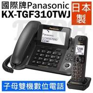國際牌 Panasonic 日本製 KX-TGF310TWJ 數位無線電話 子母機 TGF310 【贈送羽毛電容筆】