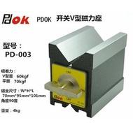 PDOK品牌磁性V型塊PD-003磁力座磁性三角台V型90度V型台磁鐵 W58 [67485]