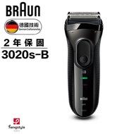 德國百靈BRAUN-新升級三鋒系列電動刮鬍刀/電鬍刀(黑)3020s-B
