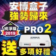 安博盒子 PRO 2 純淨越獄版 台灣公司貨 電視盒 原廠保固一年 小米盒子 免費線上影音 北縣市提供2H快速到貨