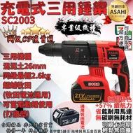 可刷卡分期 SC2003 日本ASAHI 21V無刷充電式三用錘鑽 四溝三用免出力電鑽 電鎬 衝擊槌鑽 通用牧田電池