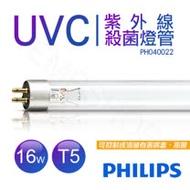 【飛利浦PHILIPS】UVC紫外線殺菌6W燈管 TUV G6 T5 波蘭製 PH040002