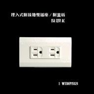 新品 Panasonic 國際牌  WTDFP15123 雙插 附接地 插座 星光系列 HEJIA