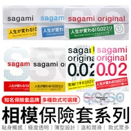 Sagami 相模001 相模002 相模元祖 保險套 sagami001 衛生套 避孕套 Sagami 001/002 【Z080】