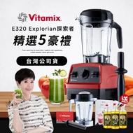 【Vita-Mix ★送7好禮★】全食物調理機E320全配雙杯組-紅(陳月卿推薦 官方公司貨)