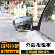 Maserati levante exterior rearview mirror frame decorative frame modification supplies SUV Levante mirror frame stickers