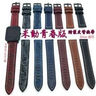 現貨特價 米動手錶 真皮腕帶 真皮錶帶 Amazfit 青春版 雙色 其他 20mm手錶也是用喔 快拆設計 真皮 米動