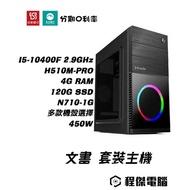 【03無限之戰】I5-10400F/H510M/4G/120G/710/450W 套裝主機 實體店家『高雄程傑電腦』