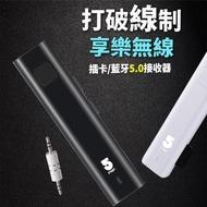 【ifive】藍牙5.0音樂接收器(內建TF卡槽 不帶手機也能聽音樂)