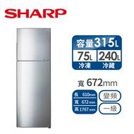 SHARP 315公升雙門變頻冰箱 SJ-GX32-SL免費標準安裝定位