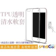 華碩 ASUS Zenfone 2 Laser ZE550KL ZE500CL 超薄清水套 手機套 爽購3C