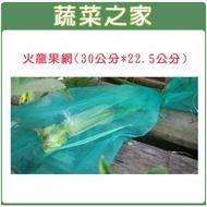 【蔬菜之家】火龍果網(30公分*22.5公分) 苦瓜網.水果網.水果套袋(單個、100個/組共兩種規格可選)