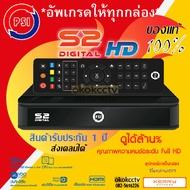 ราคาถูก! PSI S2 HD กล่องรับสัญญาณทีวีดาวเทียม รองรับสัญญาณดาวเทียมในระบบ C-band และ Ku-Band ของแท้100%