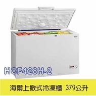 【J&P】好市多代購(免運) 海爾 Haier 上掀式冷凍櫃 379公升 HCF428H-2 臥式