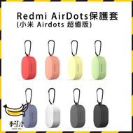 小米 Airdots 超值版 Redmi AirDots 真無線藍牙耳機 保護套 小米藍芽耳機AirDots青春版