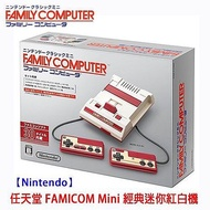 任天堂 FAMICOM Mini 經典迷你紅白機