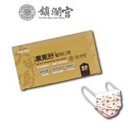 【鎮瀾宮 x 摩戴舒】 醫用口罩(未滅菌)-大甲鎮瀾宮單盒50入
