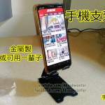 全新手機架╱電話托架╱手機支架╱phone holder ╱ phone stand
