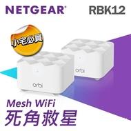 【NETGEAR】NETGEAR Orbi AC1200 雙頻 Mesh WiFi系統 路由器+衛星 RBK12(MESH WIFI無所不在)
